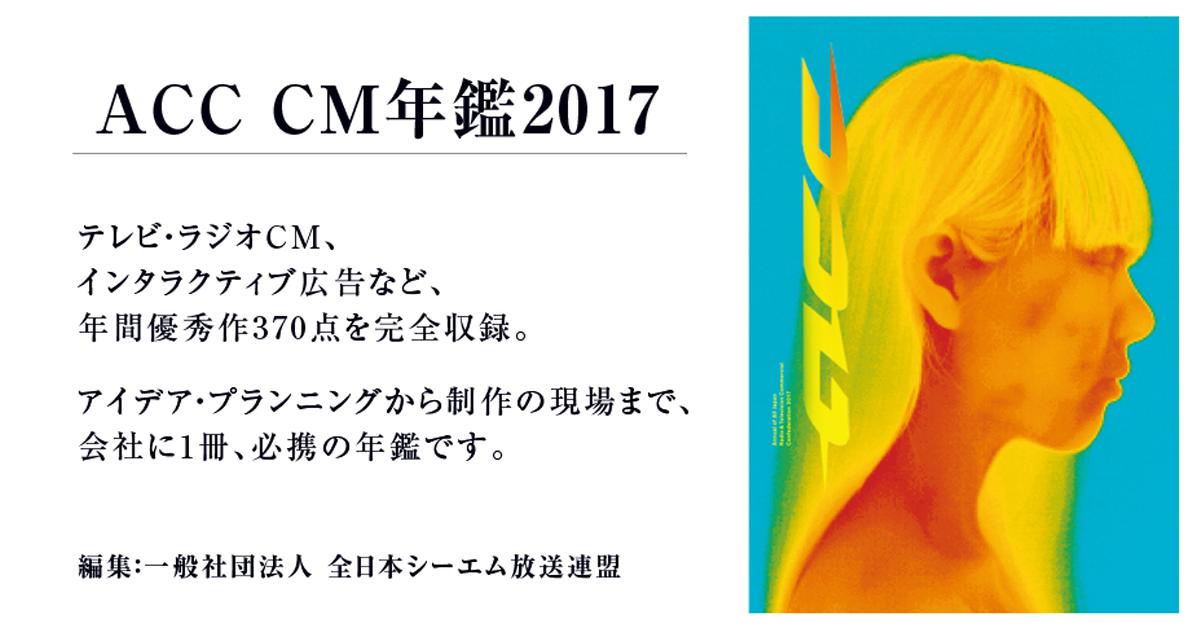 ACC CM年鑑2017 | 宣伝会議オン...