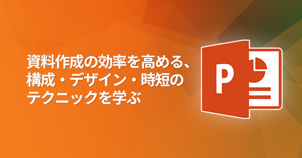 ロゴ:一段上のセンス・デザインに仕上がるPowerPointデザイン講座