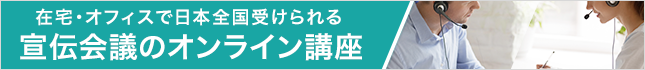 在宅・オフィス日本全国で受けられる 宣伝会議のオンライン講座