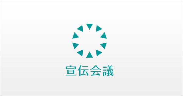 http://www.sendenkaigi.com/class/images/ogimage/sendenkaigi_og.jpg