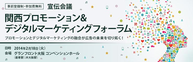 http://www.sendenkaigi.com/event/kansaipdforum/img/h1.jpg