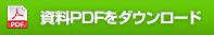 資料PDFをダウンロード