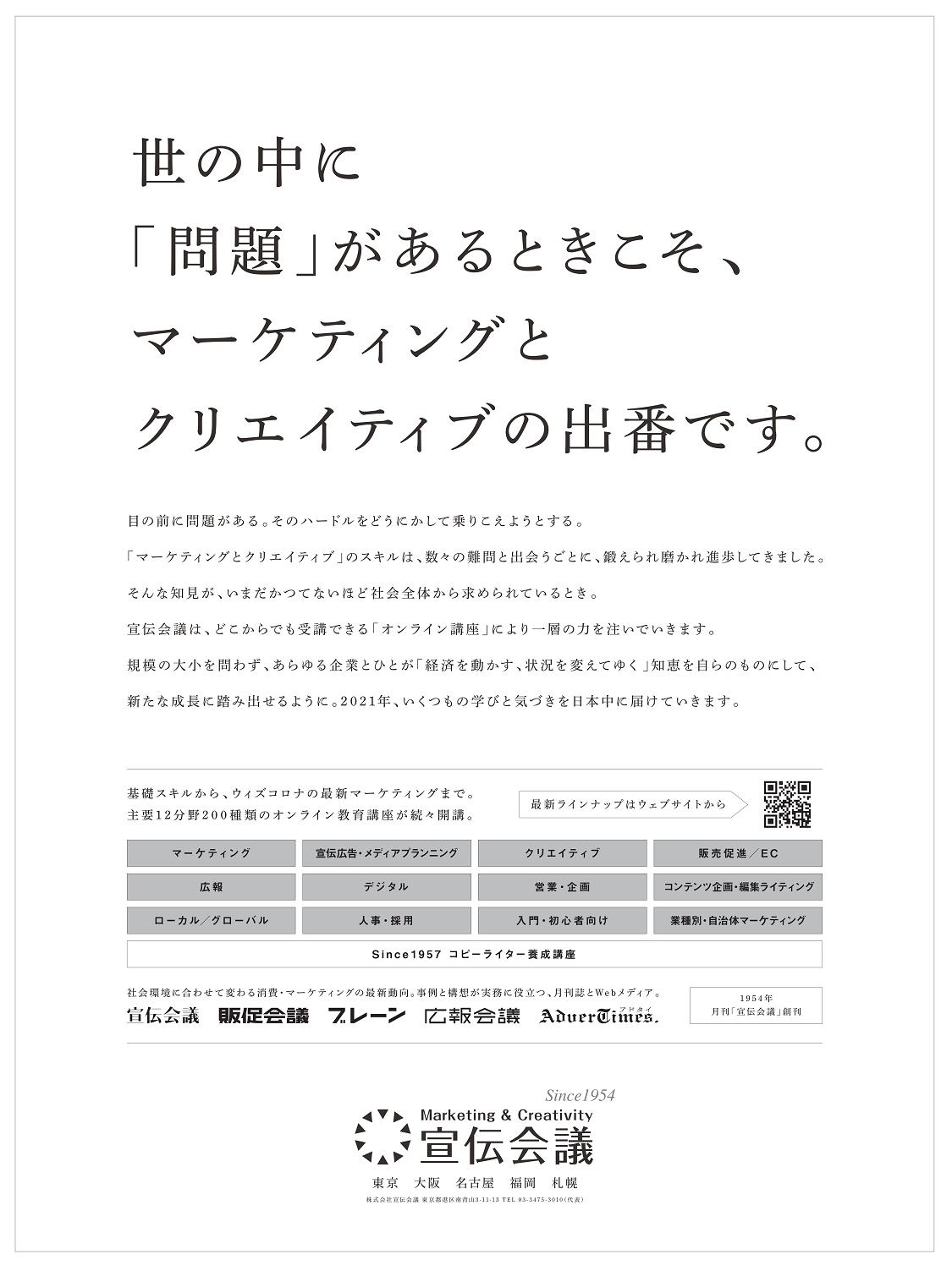 https://www.sendenkaigi.com/news/img/20210101.png