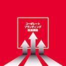 【ライブ配信】コーポレートブランディング推進講座