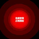 【同時中継】危機管理広報講座 札幌教室 8月