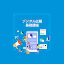 【同時中継】デジタル広報基礎講座 大阪教室 6月