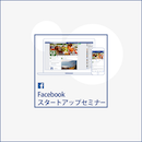 【同時中継】Facebookスタートアップセミナー 札幌教室 8月