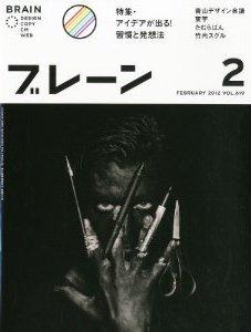 月刊ブレーン2012年2月号