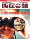月刊販促会議2012年2月号