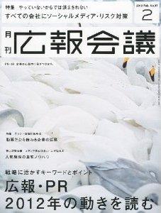 月刊広報会議 2012年2月号