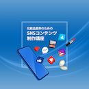 【同時中継】化粧品業界のためのSNSコンテンツ講座 大阪教室 5月