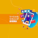 【オンデマンド配信】ソーシャルリスニング基礎講座