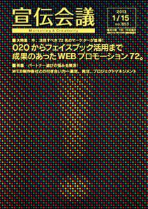 宣伝会議2013年1月15日号 NO.853