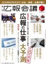 読者勉強会「朝活広報会議」vol.8 ~効果測定を考えよう