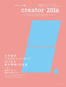 OAC creator2016