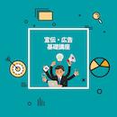 【同時中継】宣伝・広告基礎講座 札幌教室 7月