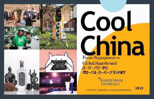 [PDF]Cool China「スーパーパワーからグローバル・スーパーブランドまで」2019年版