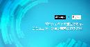 【無料体験講座】デジタルストラテジスト養成講座