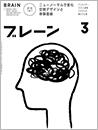 月刊ブレーン2021年3月号 No.728