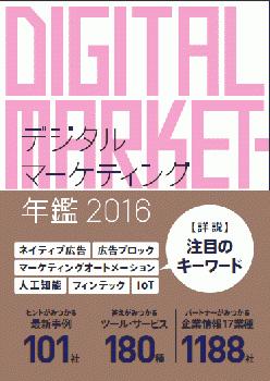 デジタルマーケティング年鑑2016