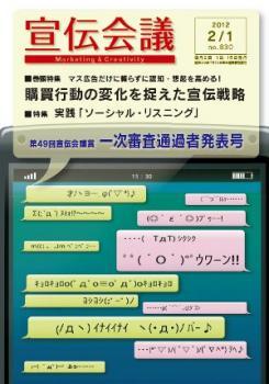 宣伝会議2012年2月1日号 NO.830