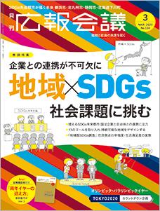 月刊広報会議2020年3月号