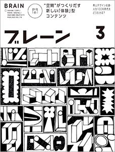 月刊ブレーン2020年3月号 No.716