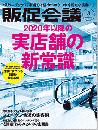 月刊販促会議 2020年3月号 No.263