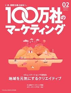 100万社のマーケティング Vol.21