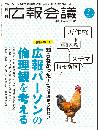 読者勉強会「朝活広報会議」vol.16~東京新聞の編集方針