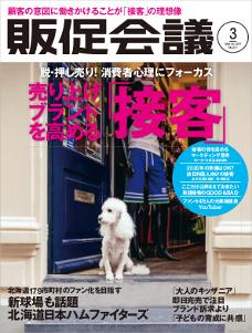 月刊販促会議 2019年3月号 No.251