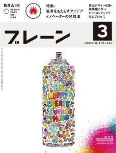 月刊ブレーン2014年3月号