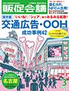 月刊販促会議2014年3月号