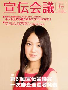 宣伝会議 2014年3月号 NO.869