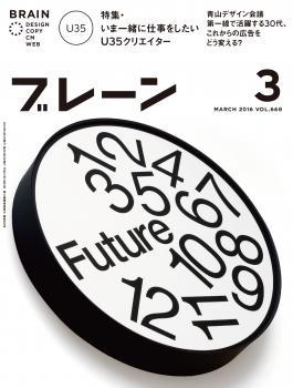 月刊ブレーン2016年3月号 No.668