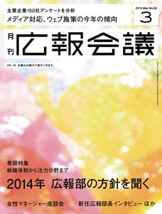 月刊広報会議2014年3月号