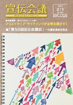 宣伝会議2013年2月1日号 NO.854