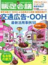 月刊販促会議2013年3月号