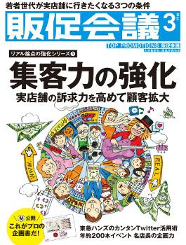 月刊販促会議 2017年3月号 No.227