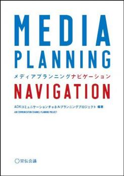MEDIA PLANNING NAVIGATION<br> [メディアプランニングナビゲーション]