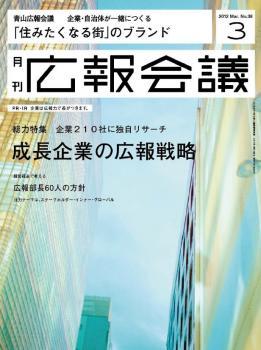 月刊広報会議 2012年3月号