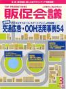 月刊販促会議2012年3月号