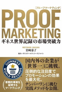 PROOF MARKETING(プルーフマーケティング) ギネス世界記録(R)の突破力