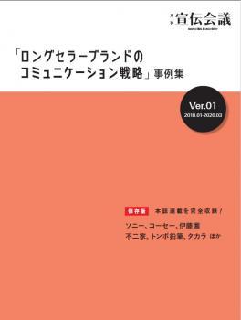 [PDF]「ロングセラーブランドのコミュニケーション戦略」事例集(Ver.01)
