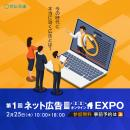 第1回 ネット広告 オンラインEXPO