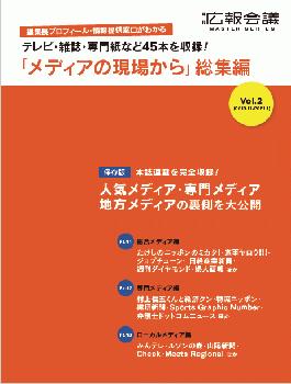 [PDF]編集長プロフィール・情報提供窓口がわかる 「メディアの現場から」総集編 Vol.2