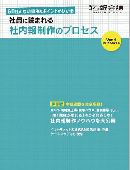 [PDF]60社の成功事例&ポイントがわかる 社員に読まれる社内報制作のプロセス Ver.4