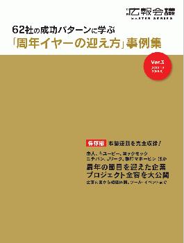 [PDF]62社の成功パターンに学ぶ 「周年イヤーの迎え方」事例集 Vol3