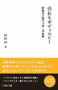 売れるボディコピー~編集者の視点で磨く説得術~
