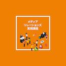 【同時中継】メディアリレーションズ実践講座 大阪教室 8月